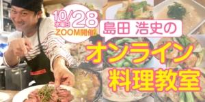 2020年10/28開催「島田浩史のオンライン料理教室」