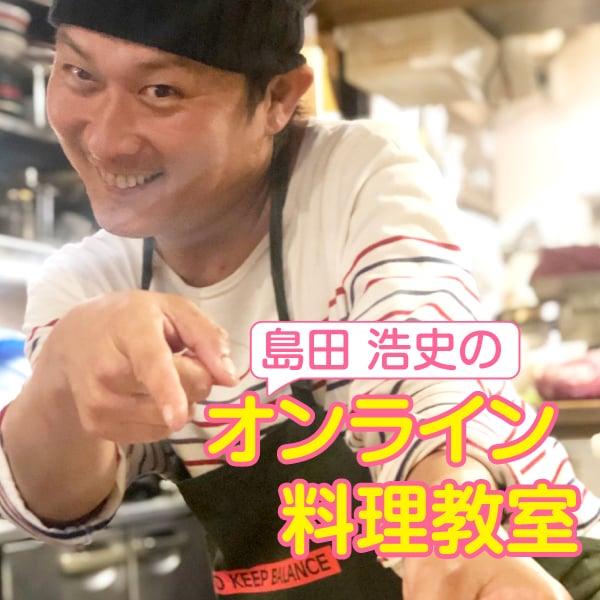 島田浩史のオンライン料理教室